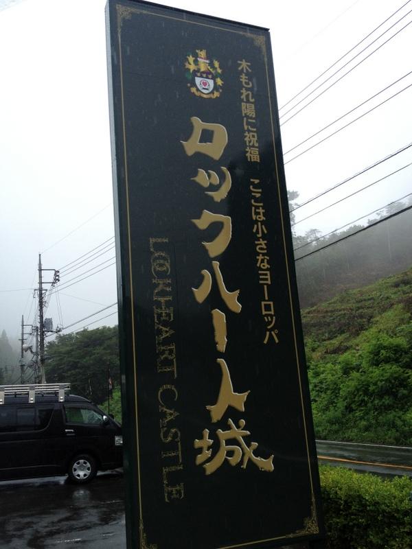 ガチでヨーロッパから日本に移築しちゃった古城 ロックハート城に行ってきました。