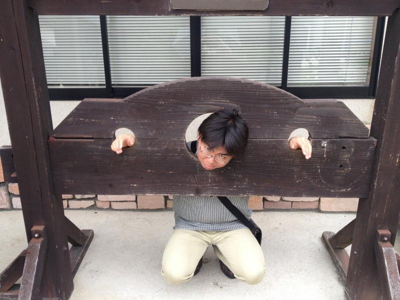 みせしめ台
