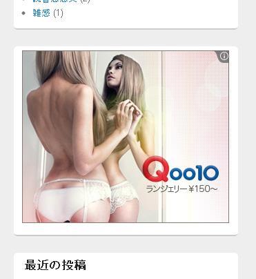 GoogleADで表示された広告。