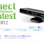 Kinect for Windows contest 2012