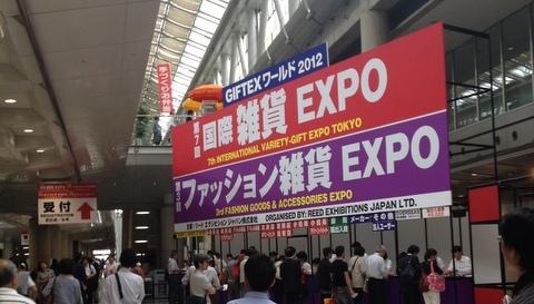 国際雑貨EXPO