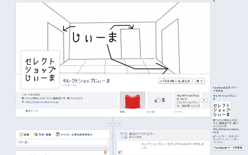 【お知らせ】Facebookにセレクトショップじぃーまのページを作りました