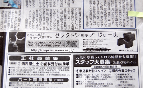 セレクトショップじぃーまが新聞に載りました!