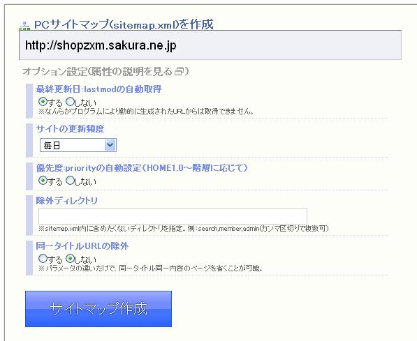 sitemap.xml.Editor