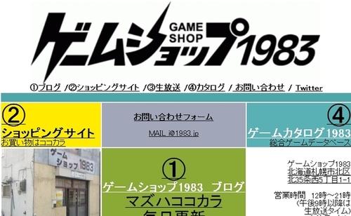 ゲームショップ1983 (1)