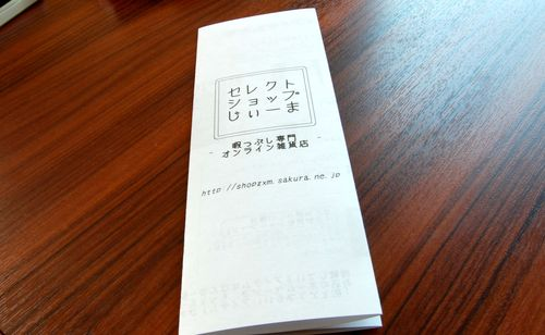 セレクトショップじぃーまチラシ (4)