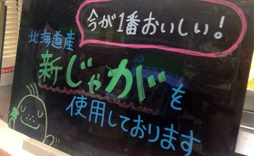 揚げたてポテチ (4)