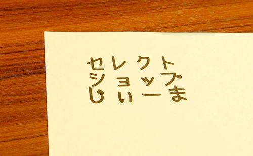 消しハン (3)