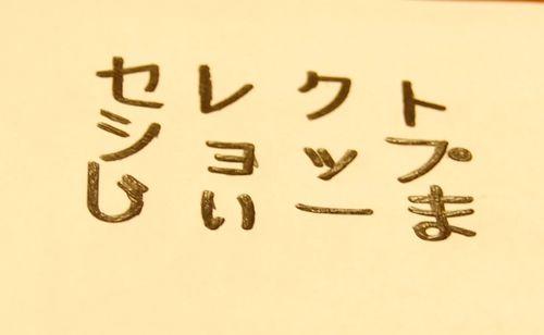 消しハン (5)