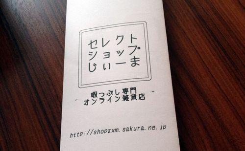 セレクトショップじぃーまチラシ (1)