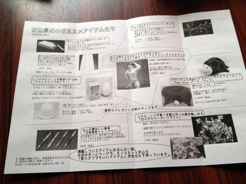 セレクトショップじぃーまチラシ (2)