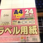 セレクトショップじぃーまラベル (1)