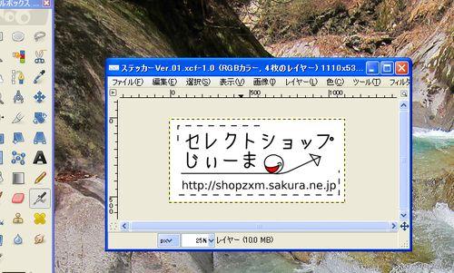 セレクトショップじぃーまラベル (2)