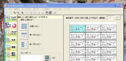 セレクトショップじぃーまラベル (3)
