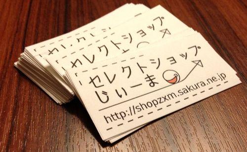 セレクトショップじぃーまラベル (6)