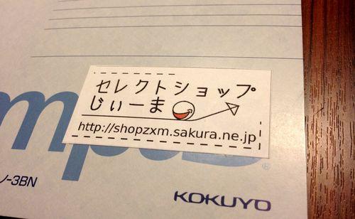 セレクトショップじぃーまラベル (7)