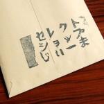 セレクトショップじぃーま梱包 (1)