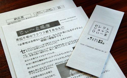 セレクトショップじぃーま梱包 (7)
