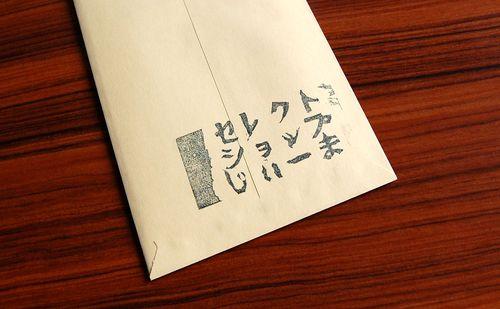 セレクトショップじぃーま梱包 (11)