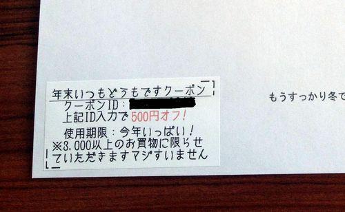 じぃ~ま通信 (2)