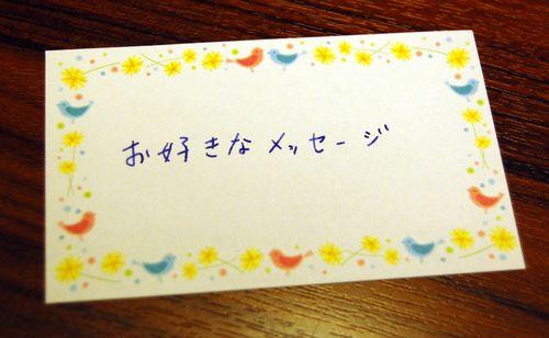 メッセージカード (2)