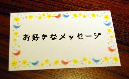 メッセージカード (1)