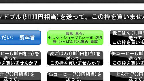 なむナビEXPO
