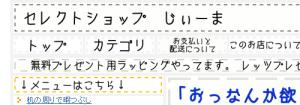 セレクトショップじぃーま トップページ
