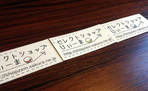 じぃーまオリジナルステッカー黄色 (1)