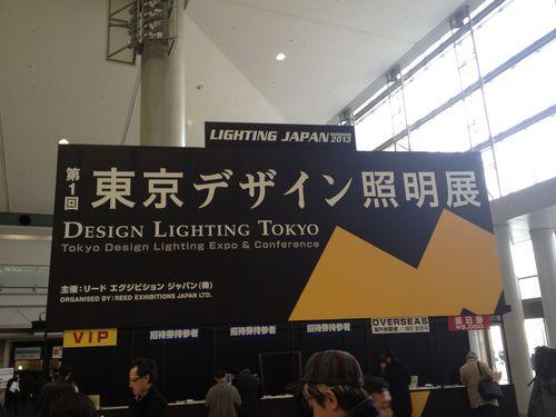 ライティングジャパン2013に行って来ました