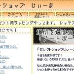 セレクトショップじぃーまのリニューアル (1)