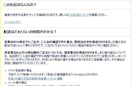 セレクトショップじぃーまのリニューアル (3)