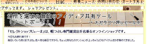 セレクトショップじぃーまのリニューアル (4)