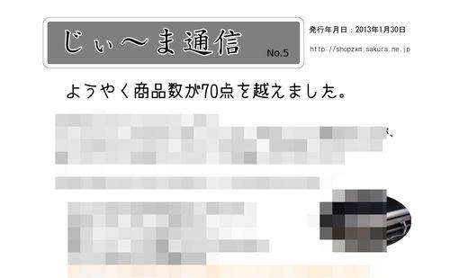 じぃま通信_05