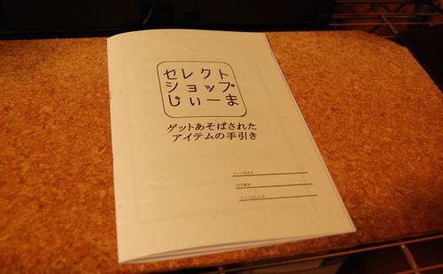 【お知らせ】セレクトショップじぃーまのオマケにオリジナル小冊子が増えましたよ