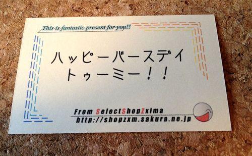 【日記】オリジナルのメッセージカードを作りましたよ