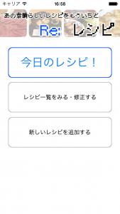 iOSシミュレータのスクリーンショット 2013.10.16 16.58.44