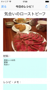 iOSシミュレータのスクリーンショット 2013.10.16 17.00.34