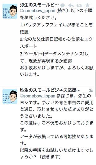 スクリーンショット 2014-01-17 16.47.58