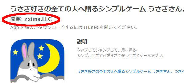 iPhoneアプリの配信元変更例