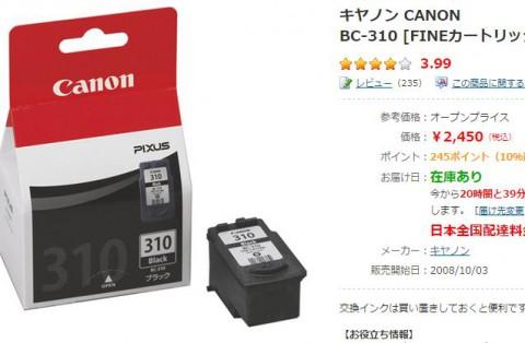 ip2700黒インクBC-310