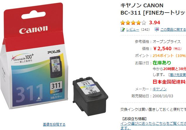 ip2700カラーインクBC-311