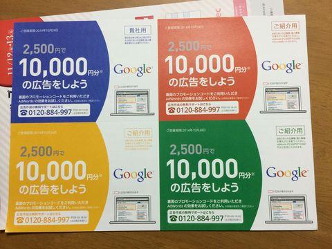 Googleキャンペーンコード