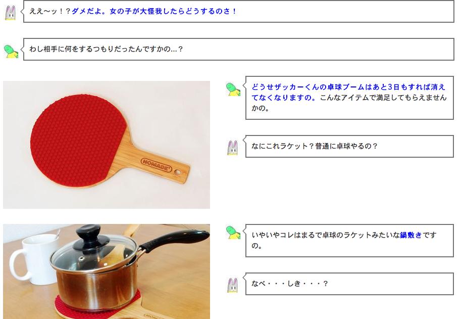 商品ページの例