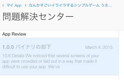 Apple問題解決センター