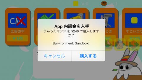 うさぎ牧場 App内課金