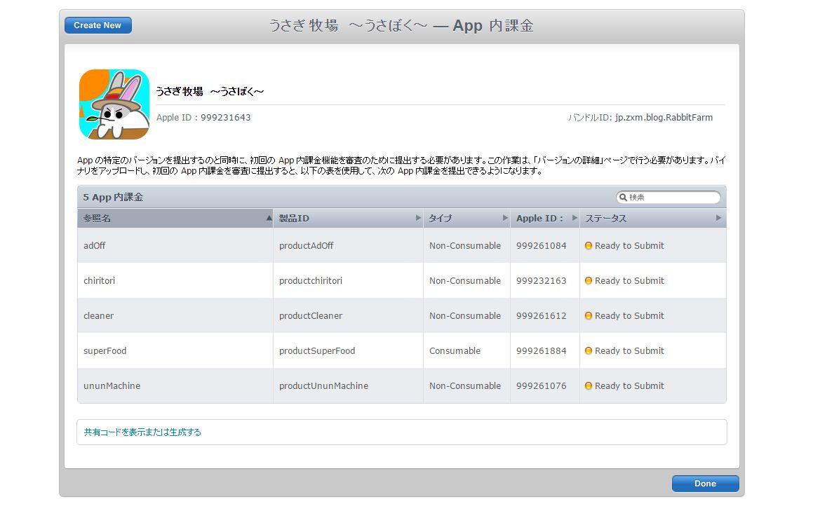App内課金スクリーンショット4