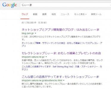 Google検索結果「じぃーま」