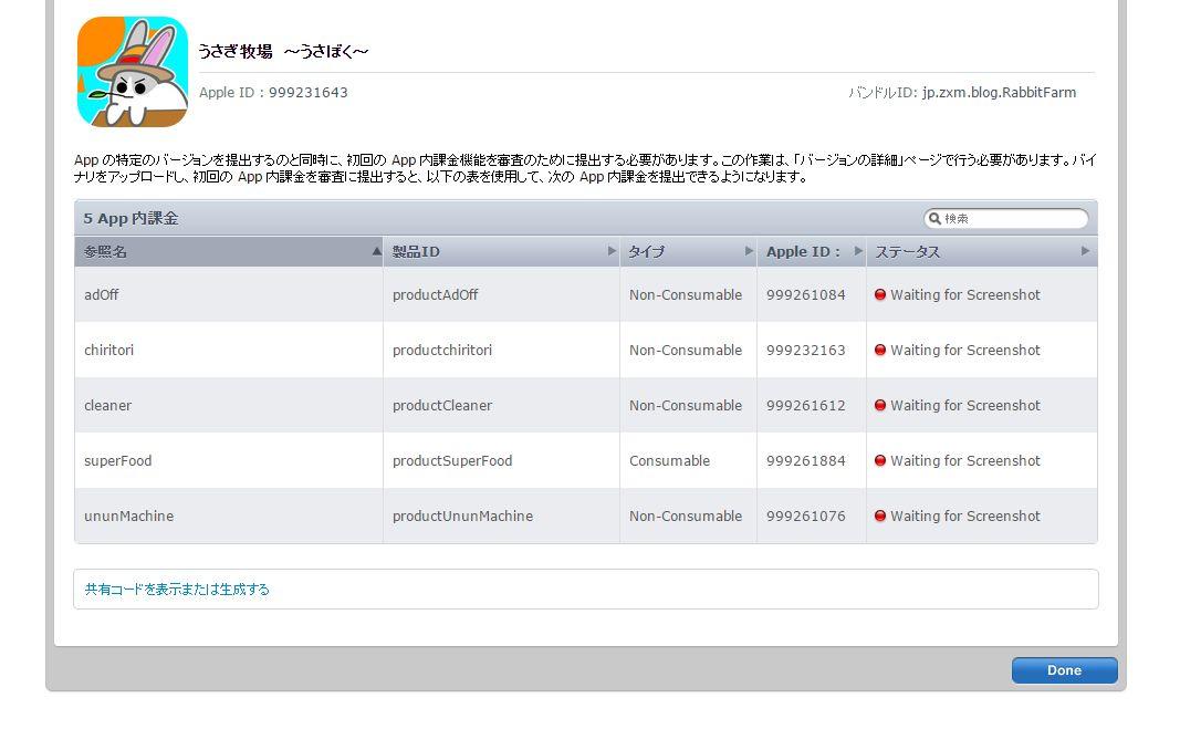 App内課金スクリーンショット1