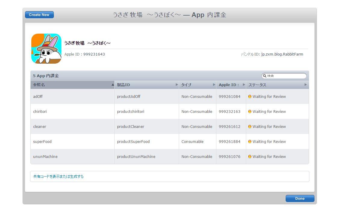 App内課金スクリーンショット3